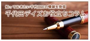 千代田区お役立ちコラム