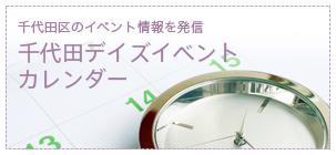 千代田区イベントカレンダー