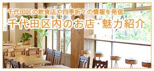 千代田区のお店・魅力紹介