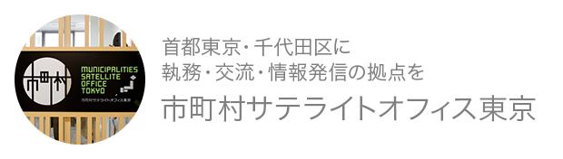 市町村サテライトオフィス東京
