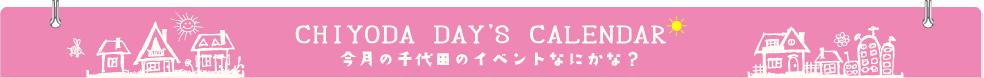今月の千代田のイベントなにかな?