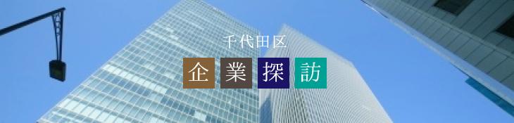 千代田区企業探訪