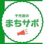 千代田のまちサポ
