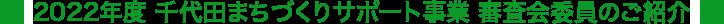 2018年度 千代田まちづくりサポート事業 審査会委員のご紹介