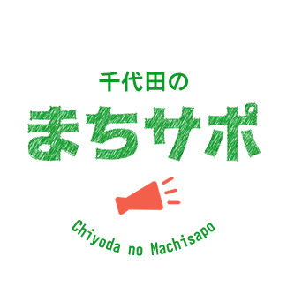 まちみらい千代田が運営する、まちみらいサポート事業!