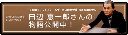 田辺 恵一郎さんの 物語公開中!
