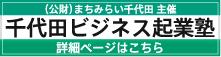 千代田ビジネス企業塾