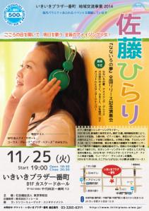20141125hirari-satou
