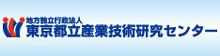 地方独立行政法人東京都産業技術研究センター