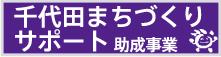 千代田まちづくりサポート