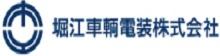堀江車輛電装株式会社(第8回ビジネス大賞 東京中小企業家同友会千代田支部賞 受賞企業)