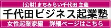 千代田ビジネス起業塾 女性編