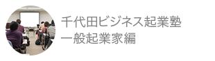 千代田ビジネス起業塾