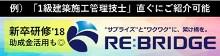 株式会社リブリッジ(第9回ビジネス大賞 特別賞 受賞企業)
