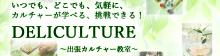 株式会社ワンスイン(第9回千代田ビジネス大賞 優秀賞 受賞企業)