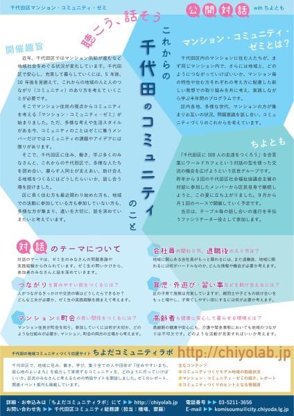 千代田区マンションコミュニティゼミ2