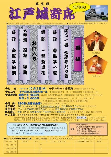 ●(チラシ)江戸城寄席第5回171003