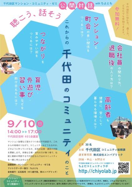 千代田区マンションコミュニティゼミ1
