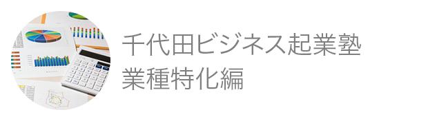千代田ビジネス起業塾 業種特化編
