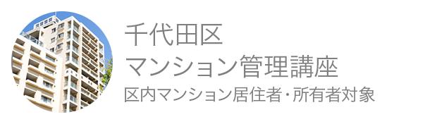 千代田区マンション管理講座