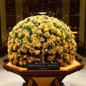 帝国ホテル本館のロビー装花