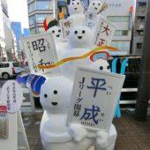 第18回 神田小川町雪だるまフェアの雪だるまコンテスト最優秀賞作品