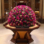 ロビーの装花(帝国ホテル)